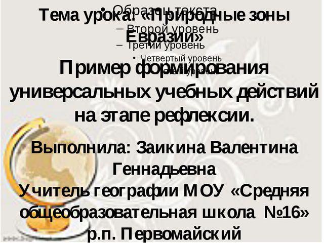 Тема урока: «Природные зоны Евразии» Пример формирования универсальных учебн...
