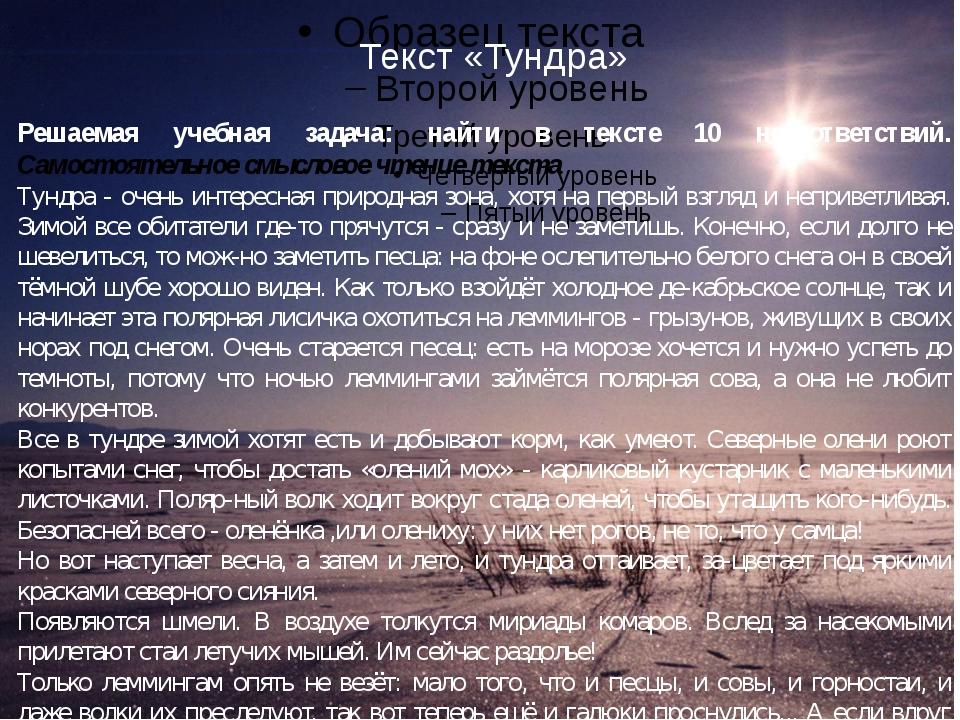 Текст «Тундра» Решаемая учебная задача: найти в тексте 10 несоответствий. Са...