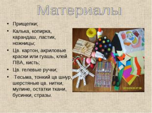 Прищепки; Калька, копирка, карандаш, ластик, ножницы; Цв. картон, акриловые к