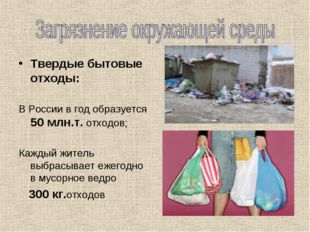 Твердые бытовые отходы: В России в год образуется 50 млн.т. отходов; Каждый ж