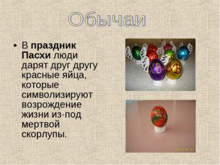 В праздник Пасхи люди дарят друг другу красные яйца, которые символизируют во