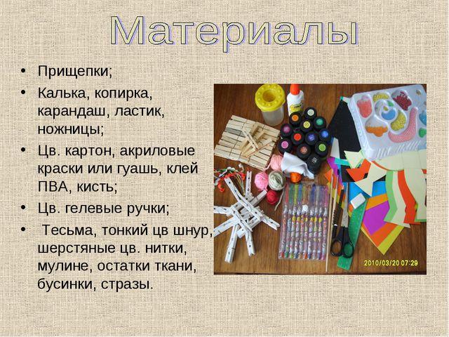 Прищепки; Калька, копирка, карандаш, ластик, ножницы; Цв. картон, акриловые к...