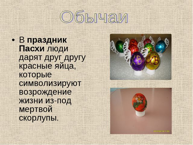 В праздник Пасхи люди дарят друг другу красные яйца, которые символизируют во...