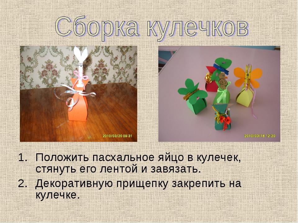 Положить пасхальное яйцо в кулечек, стянуть его лентой и завязать. Декоративн...