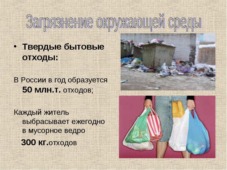 Твердые бытовые отходы: В России в год образуется 50 млн.т. отходов; Каждый ж...