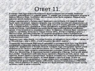 Ответ 11. В январе 1942 года войска Волховского фронта начали наступление. На