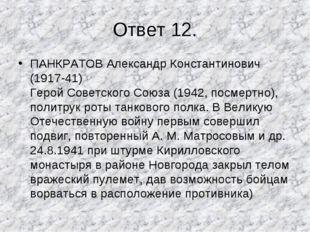 Ответ 12. ПАНКРАТОВ Александр Константинович (1917-41) Герой Советского Союза