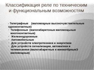 Классификация реле по техническим и функциональным возможностям - Телеграфные