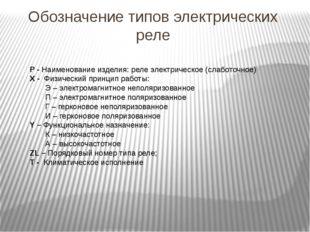 Обозначение типов электрических реле P - Наименование изделия: реле электриче