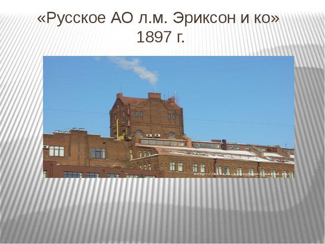 «Русское АО л.м. Эриксон и ко» 1897 г.