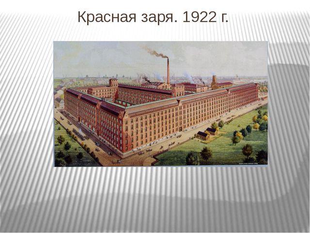 Красная заря. 1922 г.