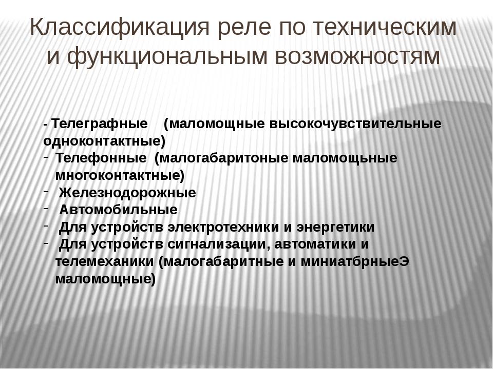 Классификация реле по техническим и функциональным возможностям - Телеграфные...