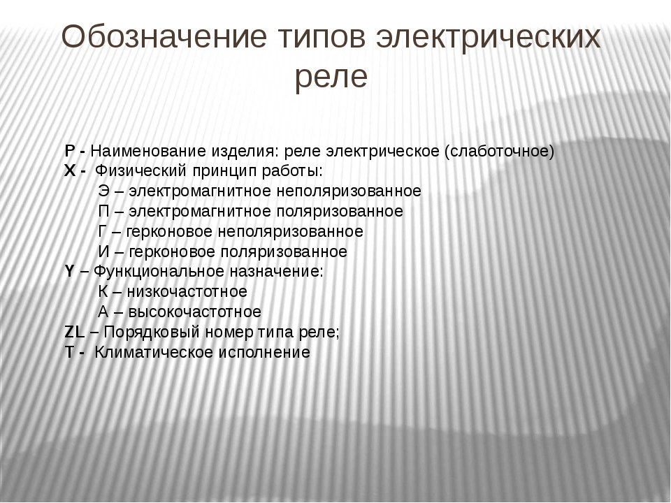 Обозначение типов электрических реле P - Наименование изделия: реле электриче...