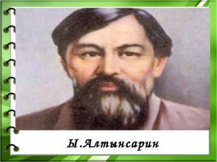 Ы.Алтынсарин