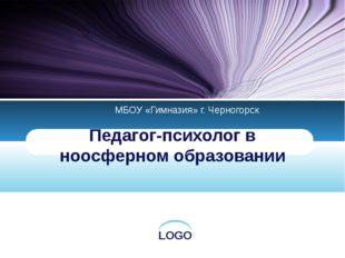 Педагог-психолог в ноосферном образовании МБОУ «Гимназия» г. Черногорск
