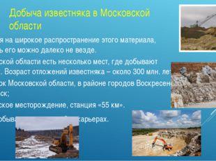 Добыча известняка в Московской области Несмотря на широкое распространение эт