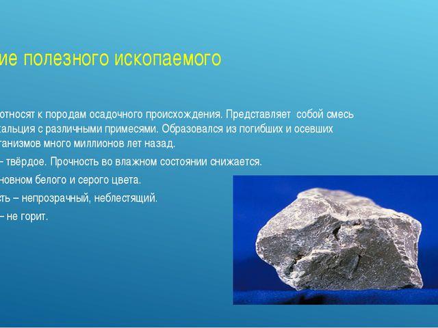 описание полезного ископаемого Известняк относят к породам осадочного происх...
