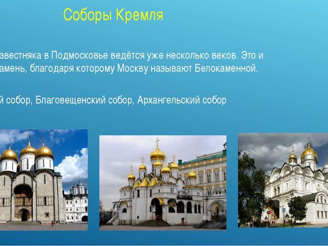 Соборы Кремля Добыча известняка в Подмосковье ведётся уже несколько веков. Эт...