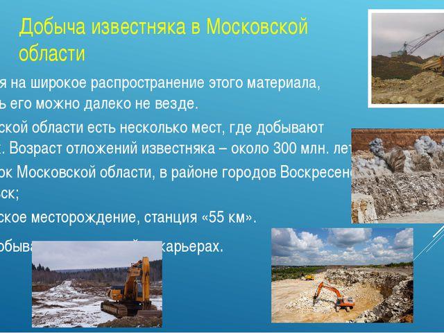 Добыча известняка в Московской области Несмотря на широкое распространение эт...