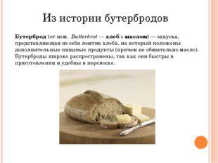 Приготовление: Из ломтика ржаного зернового хлеба приготовьте тост. Намажьте