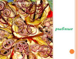 круглую овальную ромбическую треугольную квадратную бутерброды могут иметь р