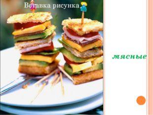 Требования к качеству готовых бутербродов: бутерброды должны быть приготовлен