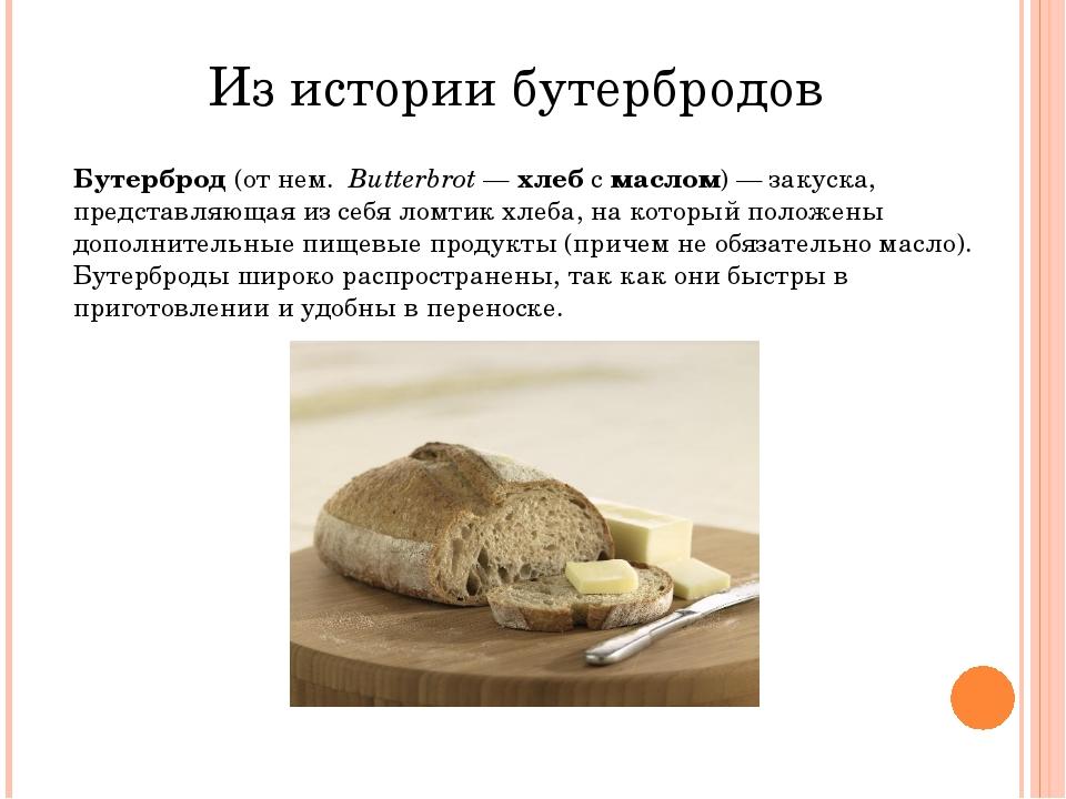 Приготовление: Из ломтика ржаного зернового хлеба приготовьте тост. Намажьте...
