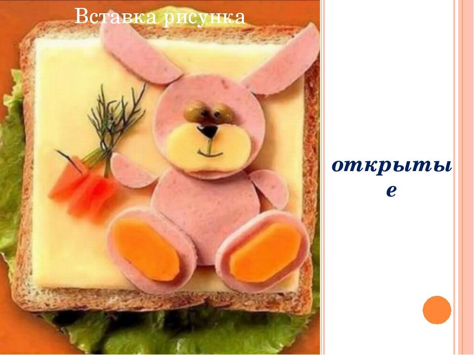По виду продукта бутерброды делятся: