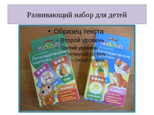 Развивающий набор для детей