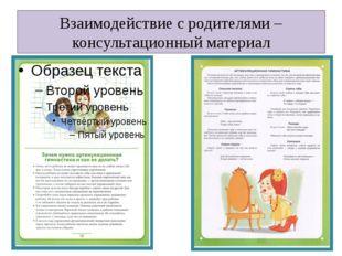 Взаимодействие с родителями – консультационный материал