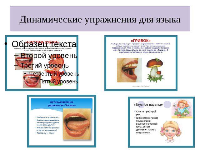 Динамические упражнения для языка