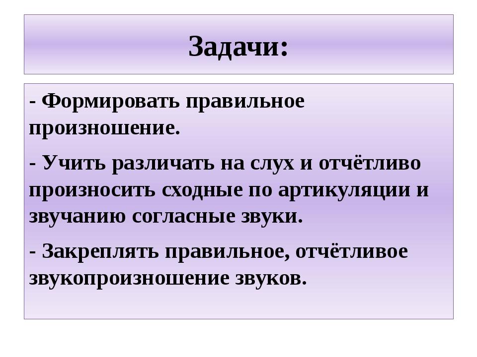Задачи: - Формировать правильное произношение. - Учить различать на слух и от...