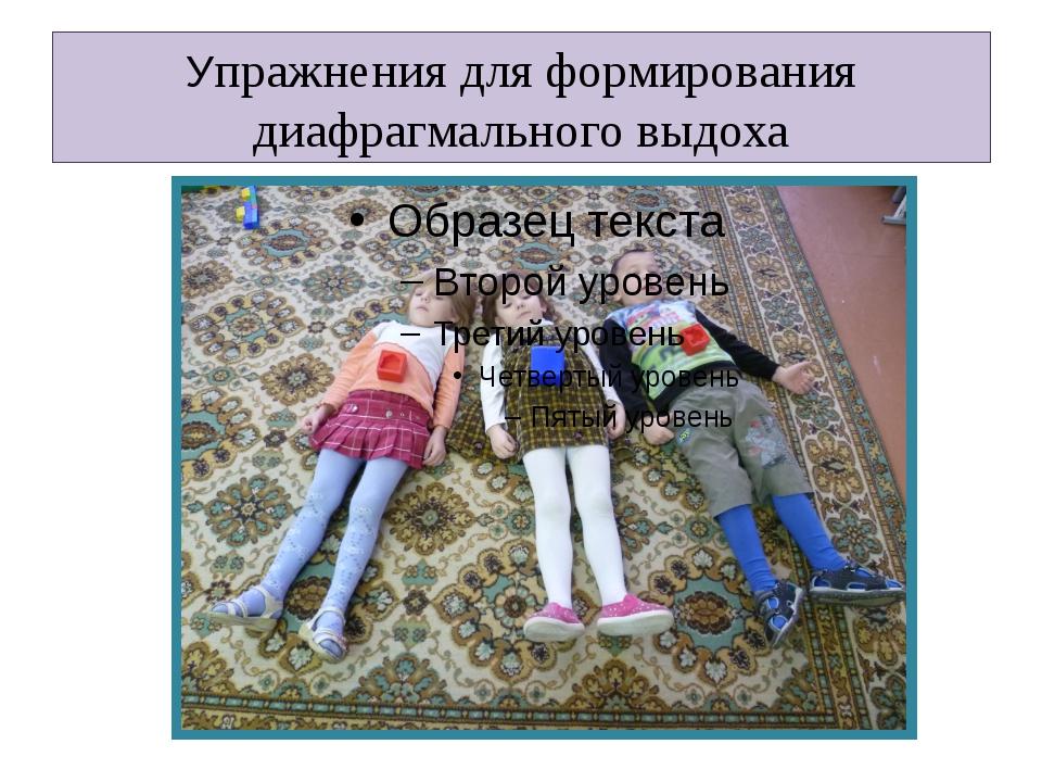 Упражнения для формирования диафрагмального выдоха