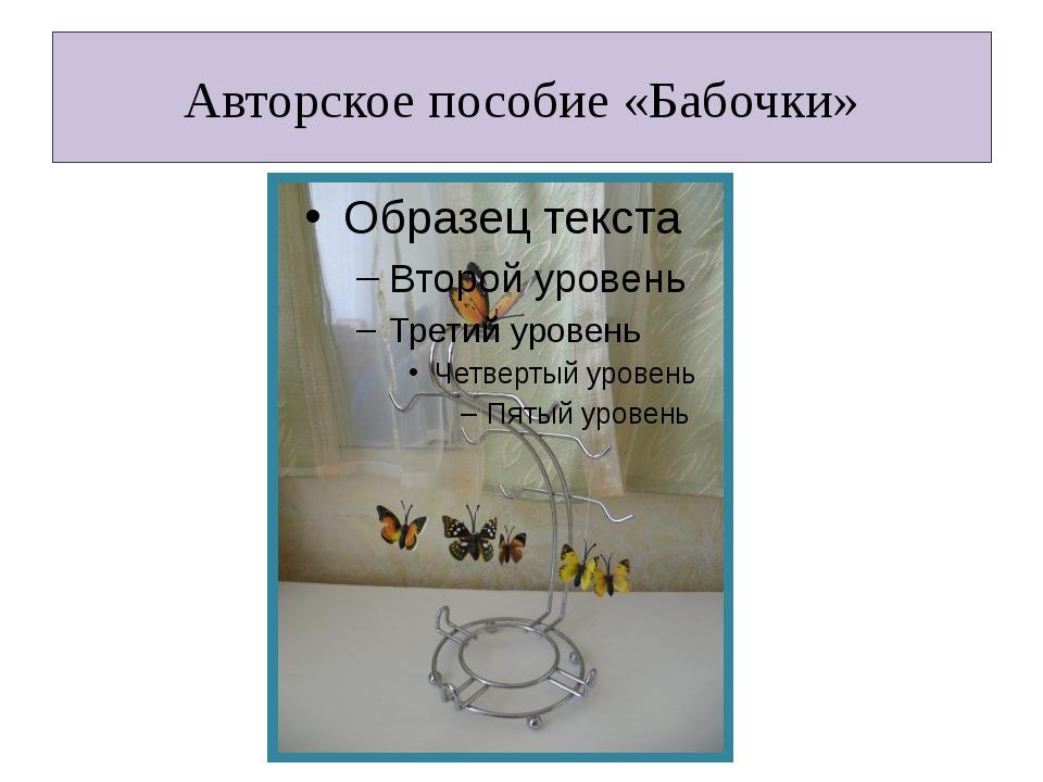 Авторское пособие «Бабочки»