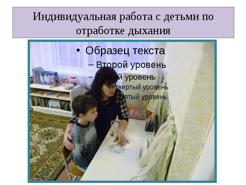 Индивидуальная работа с детьми по отработке дыхания