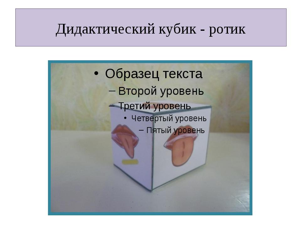 Дидактический кубик - ротик