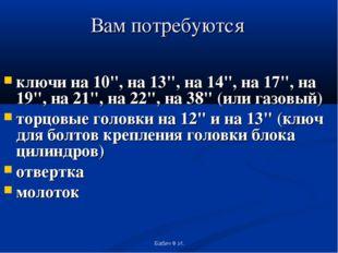 """Вам потребуются ключи на 10"""", на 13"""", на 14"""", на 17"""", на 19"""", на 21"""", на 22"""","""