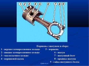 Поршень с шатуном в сборе: 1 - верхнее компрессионное кольцо 5 - поршен