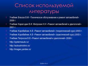 Учебник Власов В.М «Техническое обслуживание и ремонт автомобилей» 2008 г. Уч