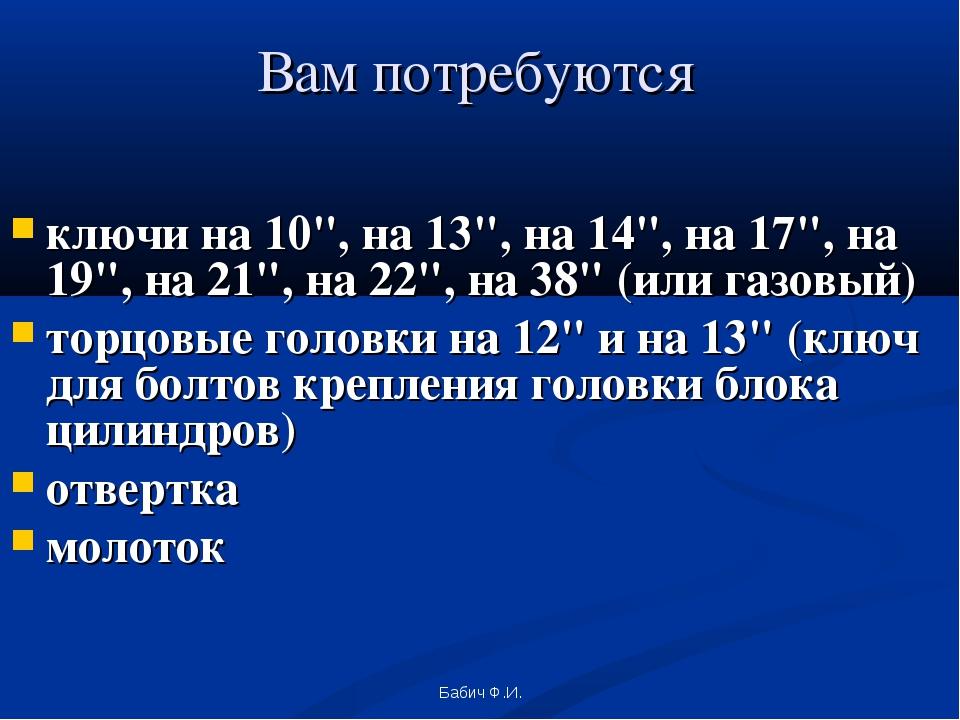 """Вам потребуются ключи на 10"""", на 13"""", на 14"""", на 17"""", на 19"""", на 21"""", на 22"""",..."""