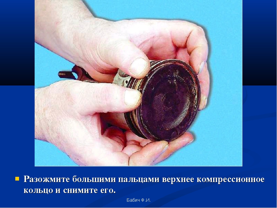 Разожмите большими пальцами верхнее компрессионное кольцо и снимите его. Баби...