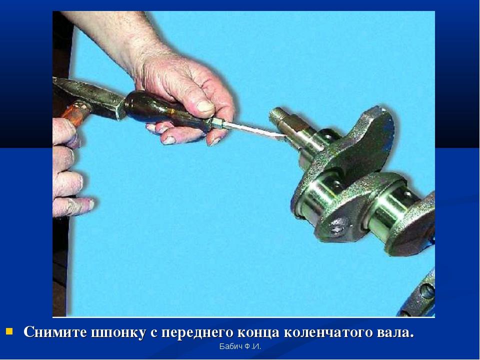 Снимите шпонку с переднего конца коленчатого вала. Бабич Ф.И. Бабич Ф.И.