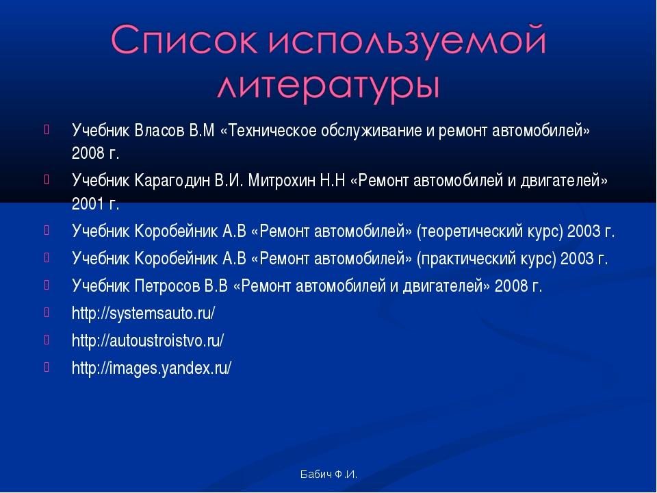 Учебник Власов В.М «Техническое обслуживание и ремонт автомобилей» 2008 г. Уч...