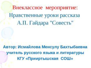 """Внеклассное мероприятие: Нравственные уроки рассказа А.П. Гайдара """"Совесть"""" А"""