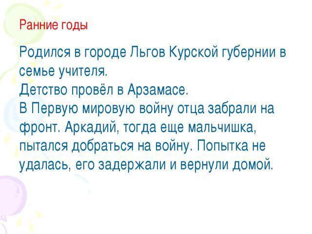 Ранние годы Родился в городе Льгов Курской губернии в семье учителя. Детство...