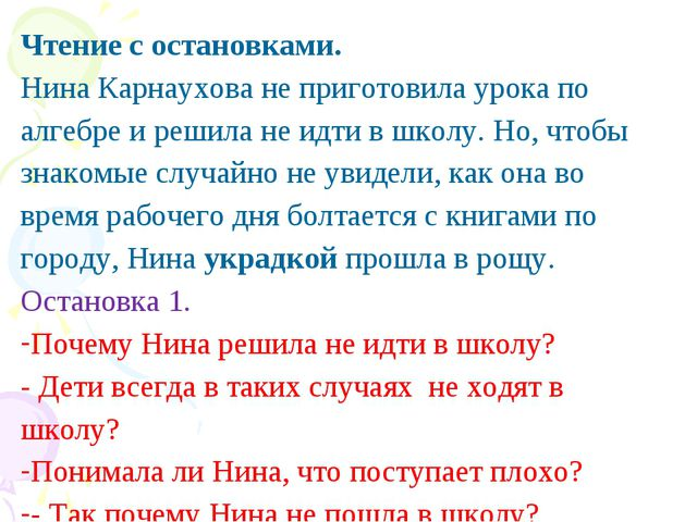 Чтение с остановками. Нина Карнаухова не приготовила урока по алгебре и решил...