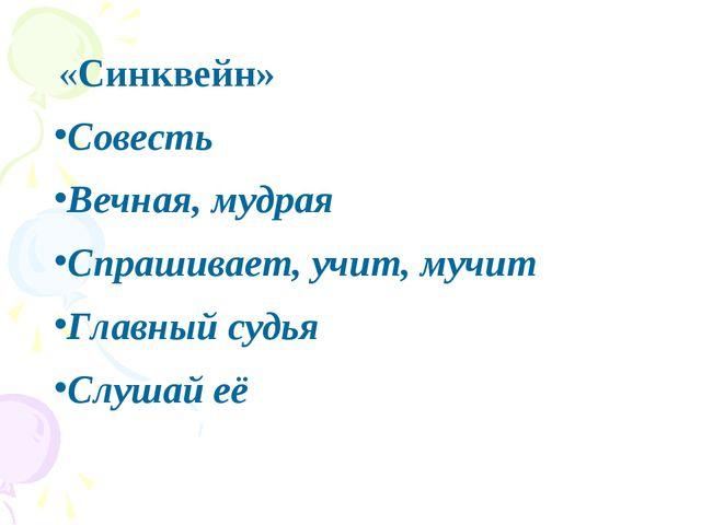 «Синквейн» Совесть Вечная, мудрая Спрашивает, учит, мучит Главный судья Слуш...