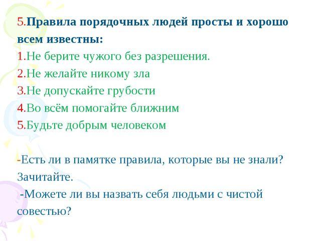 5.Правила порядочных людей просты и хорошо всем известны: 1.Не берите чужого...