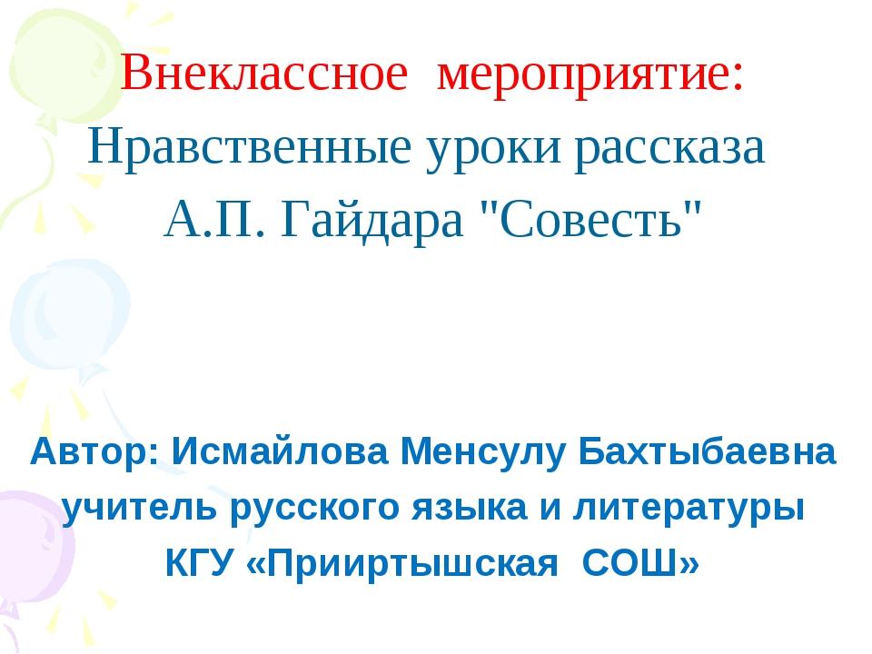 """Внеклассное мероприятие: Нравственные уроки рассказа А.П. Гайдара """"Совесть"""" А..."""