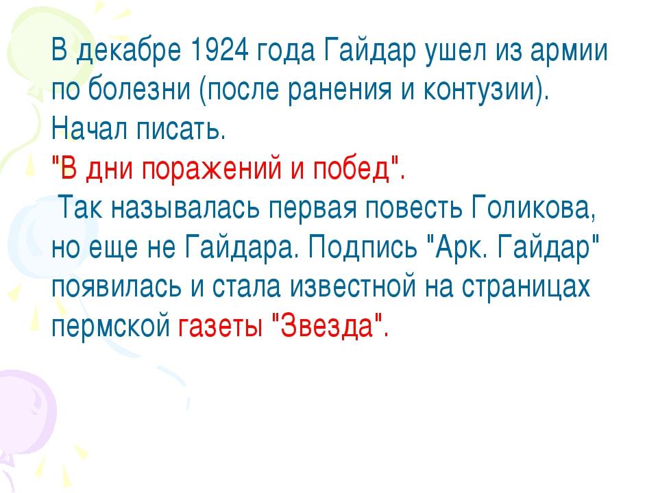 В декабре 1924 года Гайдар ушел из армии по болезни (после ранения и контузии...